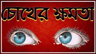 Test Strength of your Eyes | তোমার চোখের ক্ষমতার পরীক্ষা | IQ Test #15 | Bangla Intelligence Test