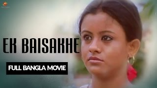 New Bangla Full Movie - Ek Baisakhe | Kolkata Bangla Full Movie 2017 | Latest Bengali Hits
