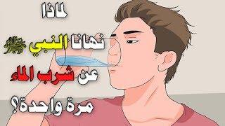 هل تعلم لماذا نهانا النبي ﷺ عن شرب الماء مرة واحدة كالبعير؟ إجابة ستدهشك