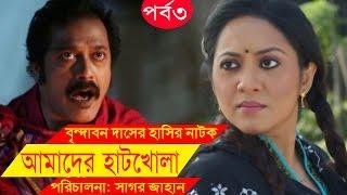 Bangla Comedy Drama   Amader Hatkhola   EP - 03   Fazlur Rahman Babu, Tarin,  Arfan, Faruk Ahmed.