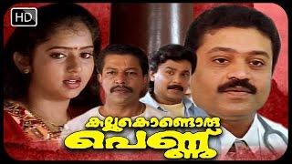 Malayalam Full Movie Kallu Kondoru Pennu |  Suresh Gopi, Murali, Dileep, Rajan P. Dev movies