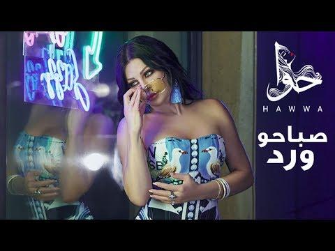 Xxx Mp4 Haifa Wehbe Sabaho Ward Official Lyric Video هيفاء وهبي صباحو ورد 3gp Sex