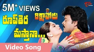 Rikshavodu Video Songs | Roop Thera Masthana | Chiranjeevi, Nagma