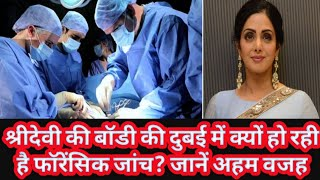 Sridevi post mortem and forensic investigation in Dubai