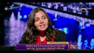 مساء dmc - د.هبة لبيب: ننظم دورات تدريبية لمدربي ريادة الأعمال بالجامعات في كافة المحافظات