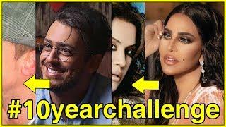 15 صورة لمشاهير في تحدي 10 سنوات  الذي إجتاح مواقع التواصل 🔥#10yearchallenge