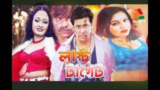 Last Target । Bangla Movie । Shakib Khan । Karina । Nila । Payel । Misha Sawdagor