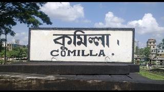 Best Of Comilla History || শ্রেষ্ঠ কুমিল্লার ইতিহাস  || Song
