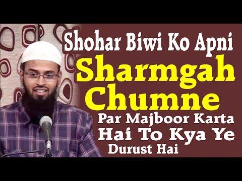 Sohar Biwi Ko Apni Sharmgah Chumne Par Majboor Karta Hai To Kya Ye Durust Hai By Adv Faiz Syed