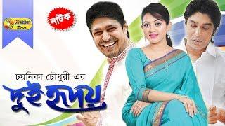 Dui Hridoy | Most Popular Bangla Natok | Tarin, Shoyeb | CD Vision