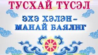 Конкурс Бурятского языка - 5. Эфир от 23.04.2016