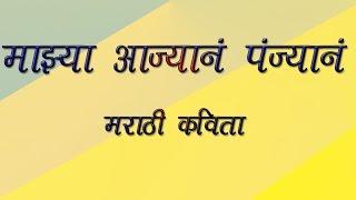 Mazya Ajyan Panjyan.. Marathi Kavita /माझ्या आज्यानं पंज्यानं - मराठी कविता (इयत्ता - सहावी)