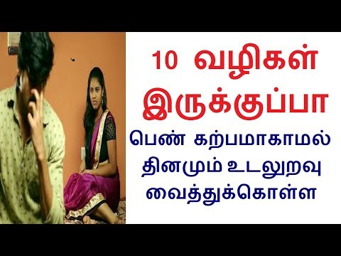 Xxx Mp4 10 Different Types Of Birth Control Option In Tamil Pregnancy Tips In Tamil 3gp Sex