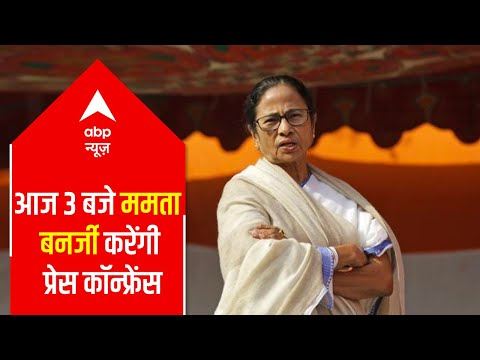 West Bengal Mamata Banerjee to hold press conference at 3 pm today