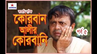 Korban Ali | Bangla Comedy Natok | A Kho Mo Hasan | Alvi | Shuvo | Dilu | Ep 5