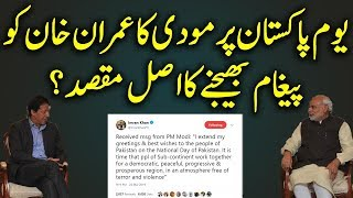 PM Imran Khan Received Message From Indian Prime Minister Narendra Modi on Pakistan Day