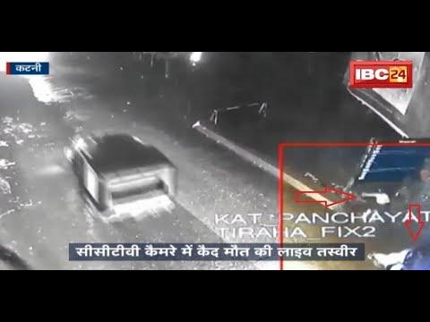 Xxx Mp4 Katni News MP चिप्स बनी बाप बेटी के मौत की वजह Watch CCTV Video 3gp Sex
