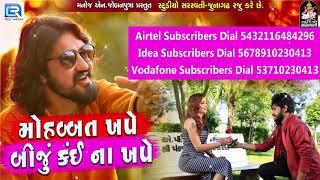Vijay Suvada New Song - Mahobbat Khape Biju Kai Na Khape | FULL AUDIO | New Gujarati Song 2018