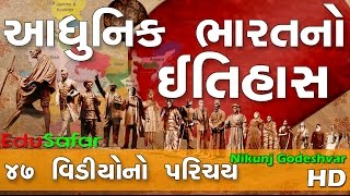 The Modern History of India- Introduction [Gujarati]