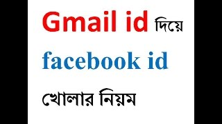 how to create gmail facebook account bangla tutorial