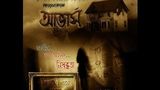 Abhash - Midnight Horror Station l Horror Suspense l Bangla Bhuter Golpo l Bhoyer Golpo