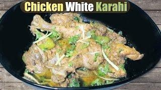 Chicken White Karahi - Chicken Karahi - Chicken Recipe