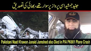 Flight carrying Junaid Jamshed crashed near Islamabad