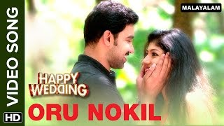 Oru Nokil (Official Video Song) | Happy Wedding | Siju Wilson & Anu Sithara