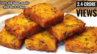 आलू और बेसन का ऐसा नया नाश्ता जिसे पहले से तैयार करके रखें और जब मन करे 2 मिनट में बनाये Aloo snacks