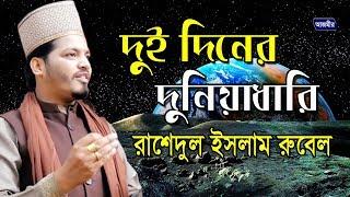 দুই দিনের দুনিয়াধারি | Rashedul Islam Rubel | Islamic Perodi Song | Azmir Music | 2017