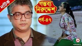 Bangla Natok | Gontobbo Niruddesh | EP - 47 | Bijori Barkatullah, Suzena, Partha Barua, Nadia