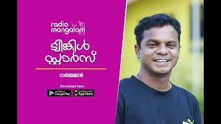 Dharmajan Bolgatty | Interview | Twinkle Stars | Radio Mangalam 91.2 | Media Mangalam