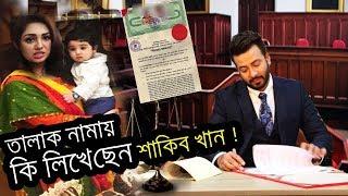 ডিভোর্স লেটারে অপুকে কী লিখেছেন শাকিব? ঝড় সোশ্যাল মিডিয়ায় ! Shakib Khan Apu Biswas Divorce Notice