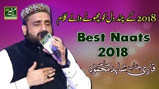 New Naat 2018 - Qari Shahid Mahmood Best Naats 2018 - Beautiful Urdu/Punjabi Naat Sharif 2018