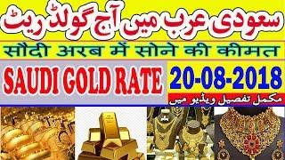 Gold Price Today in Saudi Arabia (20-08-2018) Gold Rate KSA in Saudi Arabian Riyal