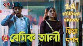 Bangla Comedy Natok 2018: Basic Ali-27 | Tawsif Mahbub Natok | Bangladeshi Natok 2018