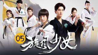 旋风少女 第5集  Whirlwind Girl EP5 【超清1080P无删减版】