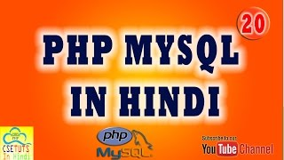 [Hindi] PHP MYSQL LESSON 14(Part 1) : SUPER GLOBAL $_SESSION IN PHP