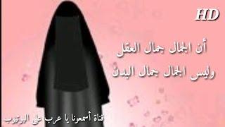 أجمل قصيدة عن الحجاب HD