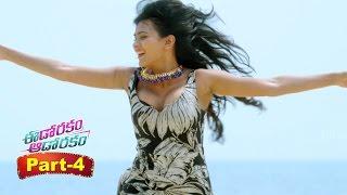 Eedo Rakam Aado Rakam Movie Part 4 || Manchu Vishnu, Raj Tarun, Sonarika Bhadoria, Hebah Patel