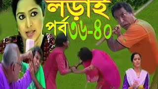 Bangla Natok Lorai Part 36 to 40  Mosharraf karim serial Natok 2016