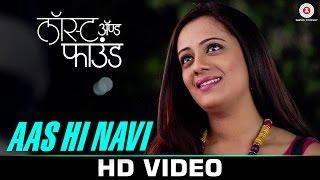 Aas Hi Navi | Lost And Found | Mohan Agashe, Spruha Joshi & Siddharth Chandekar | Shubhankar