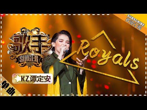 Xxx Mp4 KZ·谭定安《Royals》 单曲纯享《歌手2018》第9期 Singer 2018【歌手官方频道】 3gp Sex