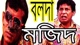bangla comedy natok বলদা মদিজ drama hd mosharraf karim shamim zaman 2017