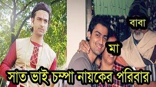 দেখে নিন সাত ভাই চম্পা সিরিয়ালের নায়কের পরিবার।Tv Actor Rudrajit Mukherjee Family