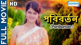 Paribartan {HD) - Super Hit Bengali Movie - Tapash Paul -Satabdi Roy- Ashish Vidharti -Rimjhim Mitra