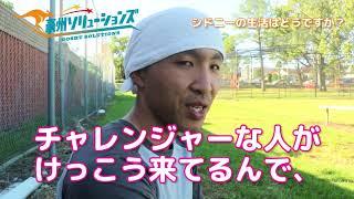 (海外サッカー)29歳、 西野康伸のチャレンジ②(豪州ソリューションズ)