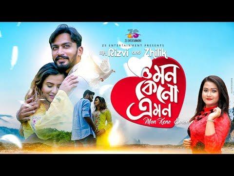 মন কেনো এমন   Mon Keno Emon   MH Rizvi   Zhilik   Bangla New Song 2019