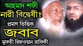 সত্যিই কি আহমদ শফী নারী বিদ্ধেষী? প্রমান ভিত্তিক জবাব Mufti Rizwan Rafiqi