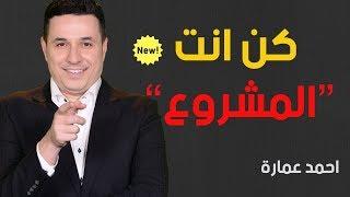 كن أنت المشروع - احمد عمارة